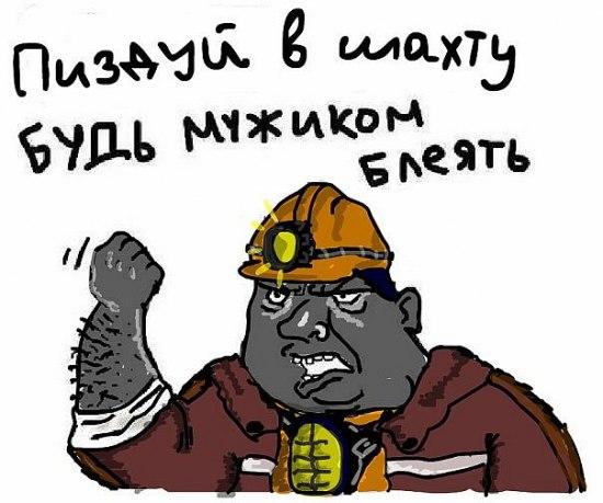 Пиздуй в шахту в шахту будь мужиком, блеять!