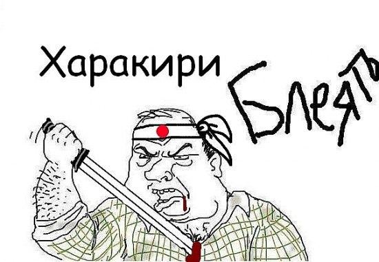 Харакири, блеять!