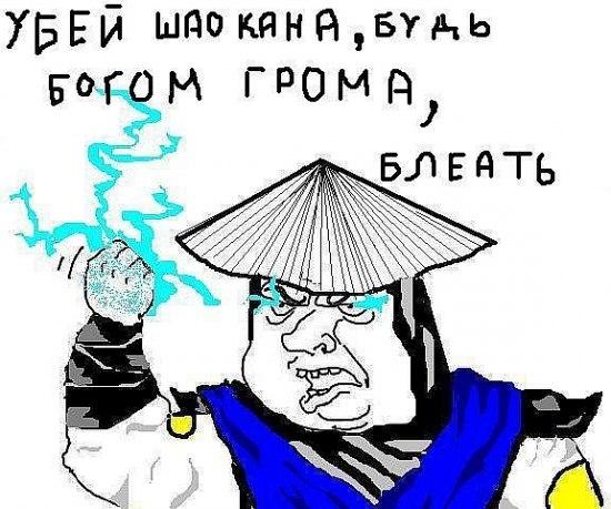 Убей Шао Кана, блеять!