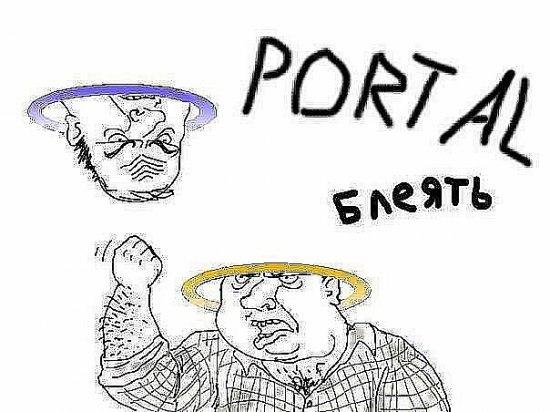 Portal, блеять!