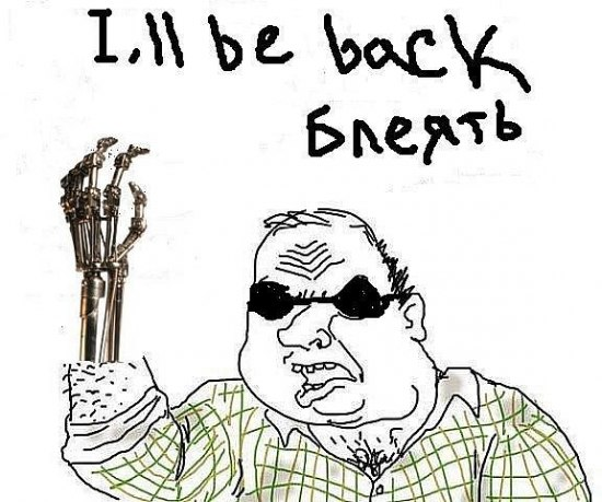 I'll be back, блеять!