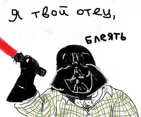 Я твой отец, блеять!