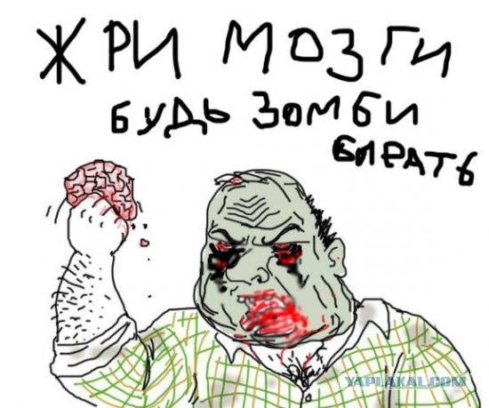 Жри мозг будь зомби, блеять!