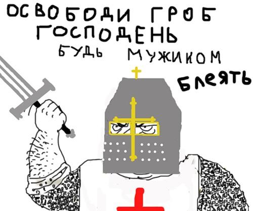Освободи гроб Господень будь мужиком, блеять!