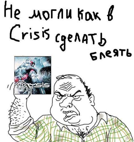 Не могли как в Crisis сделать, блеять!