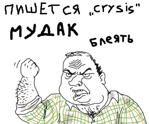 Пишется Crysis МУДАК, блеять!