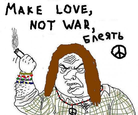 Make love, not war, блеять!