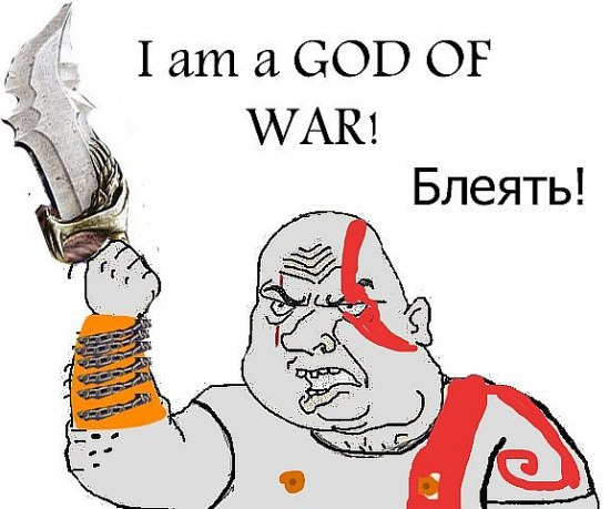 I am a GOD OF WAR, блеять!