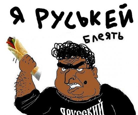 Я руськей, блеять!