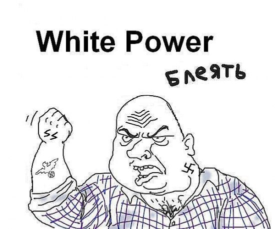 White Power, блеять!