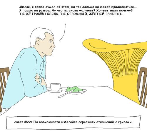 Совет №22: По возможности избегайте серьезных отношений с грибами.