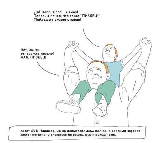 Совет №11: Нахождение на испытательном полигоне ядерных зарядов может негативно сказаться на вашем физическом теле.