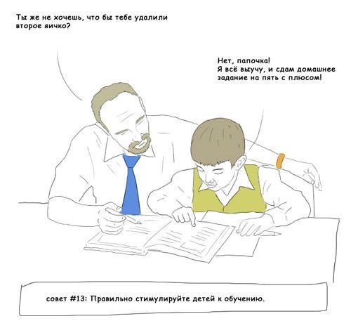 Совет №13: Правильно стимулируйте детей к обучению.