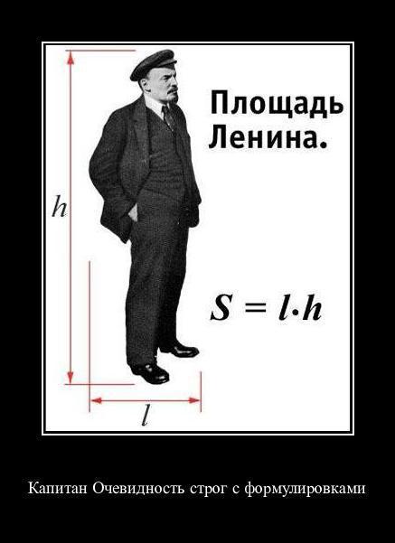 Демотиватор про площадь Ленина