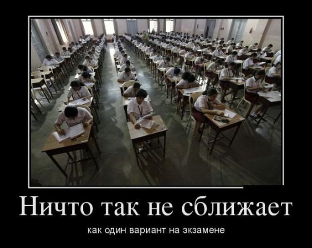 Демотиватор про студентов