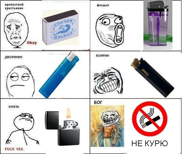 Комикс про курение