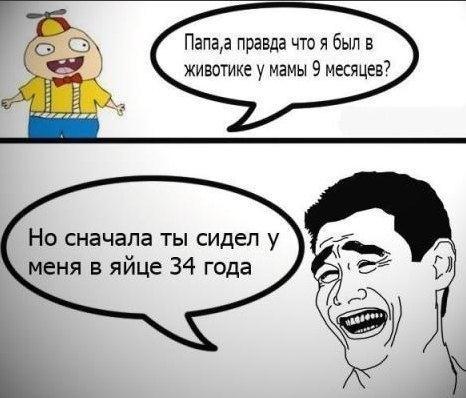 Улетные мемы и комиксы