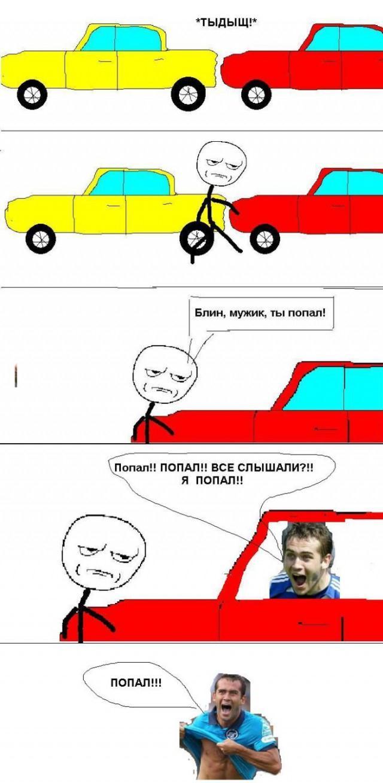 Комикс про Кержакова