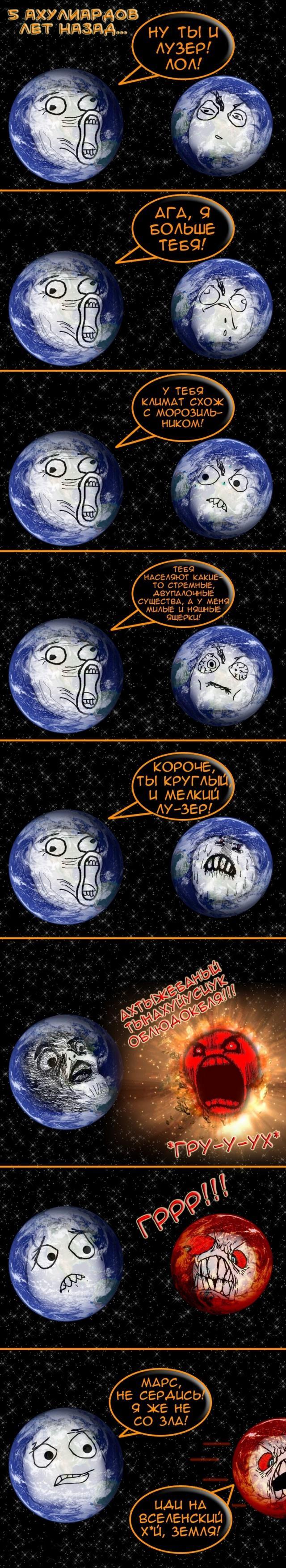 Комикс про Землю и Марс