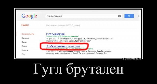 Демотиватор про суровый гугл