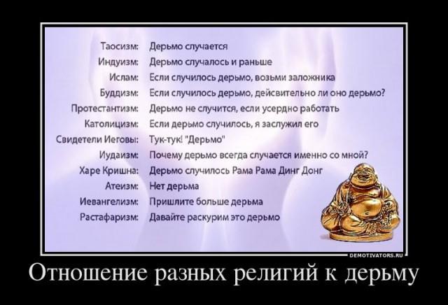 Демотиватор про религию