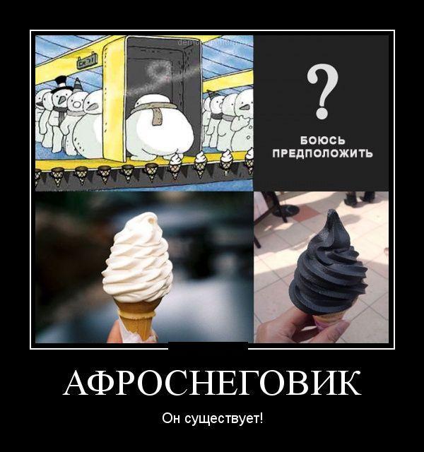 Демотиватор про мороженко