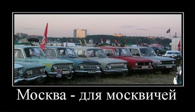 Демотиватор про Москву