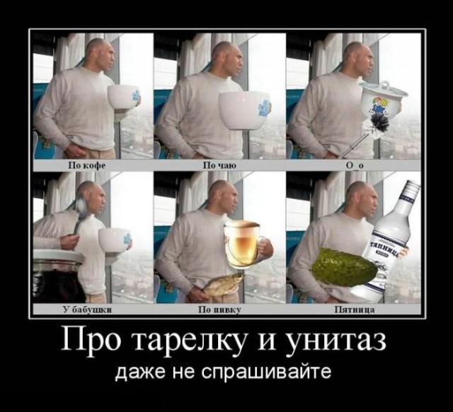 Демотиватор про Валуева