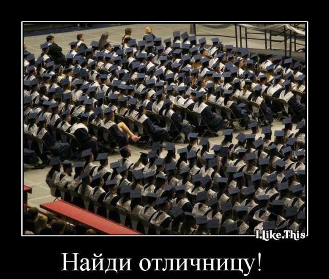 Прикольный демотиватор про студентку