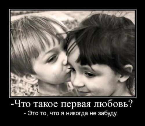 Демы о любви