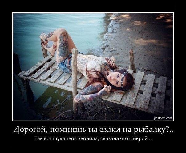 Демотиватор про рыбалку