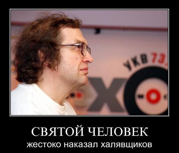 Демотиватор про МММ