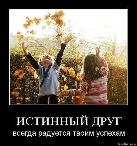 День дружбы!