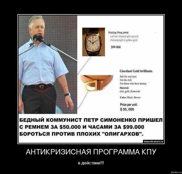 Демотиватор про Симоненка