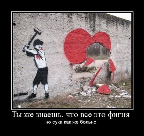 Топ демотиваторов про любовь