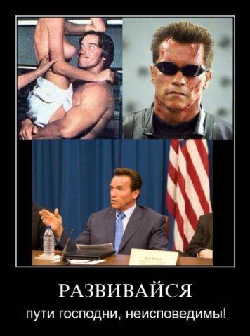 Демотиваторы про политиков и знаменитостей