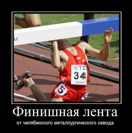 Демотиваторы спорт