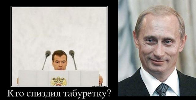 Демотиватор про Медведева