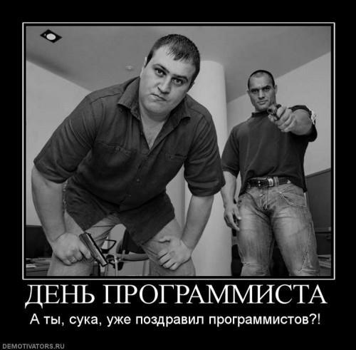 День прогораммиста! Дир прогеры, вы лучшие!