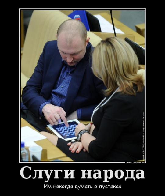 Демотиватор про политиков