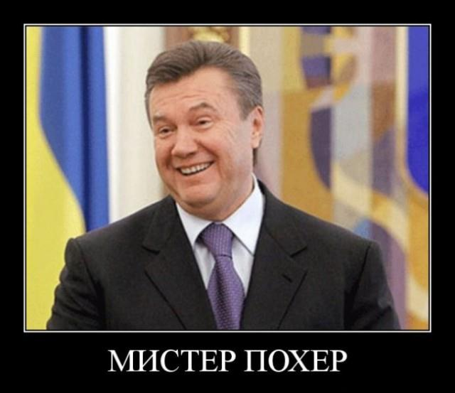 Демотиватор про Януковича