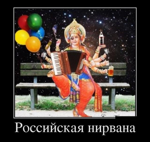 Чисто российский демотиватор