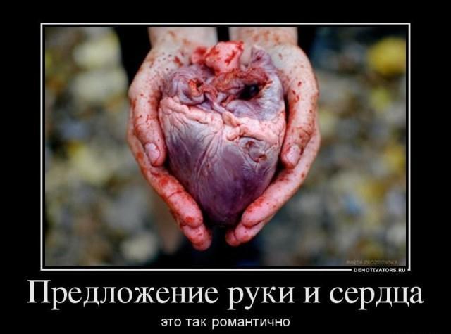 Демотиватор про романтику