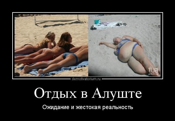 Демотиваторы про девушек и лето