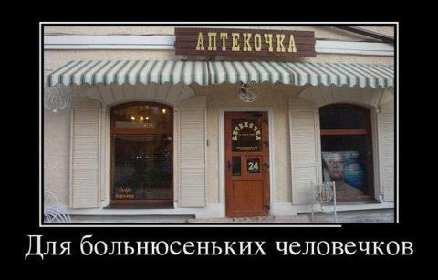 Демотиваторчик про аптекочку
