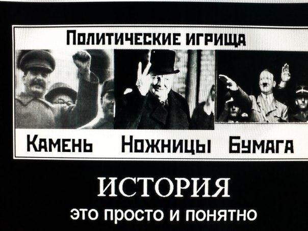Демотиватор про историю