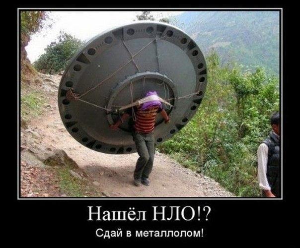 Прикольный демотиватор про НЛО