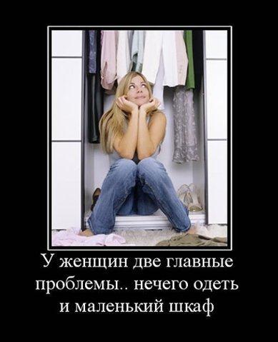 Ржачные демы про девушек