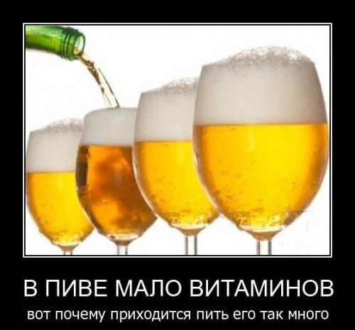 Демотиватор про пиво