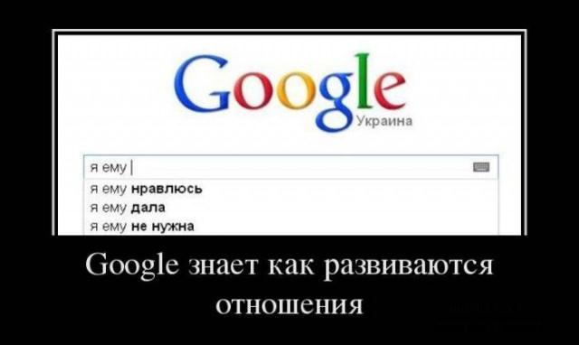 Демотиватор про гугл